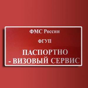 Паспортно-визовые службы Итатки