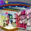 Детские магазины в Итатке