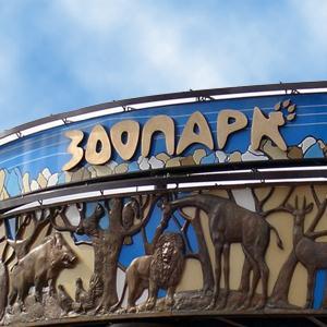 Зоопарки Итатки